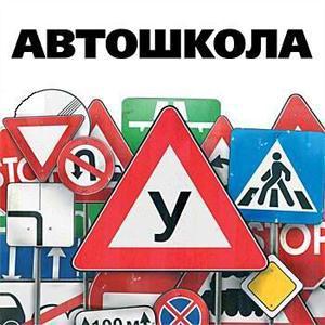 Автошколы Мамоново