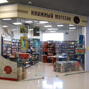 Книжные магазины Мамоново