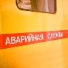 Аварийные службы в Мамоново