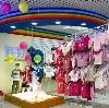 Детские магазины в Мамоново