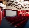 Кинотеатры в Мамоново