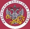 Налоговые инспекции, службы в Мамоново